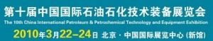 Petroleum Equipment Exhibition